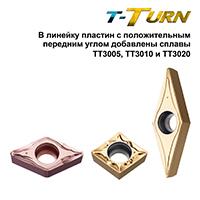 T-TURN Positive Insert
